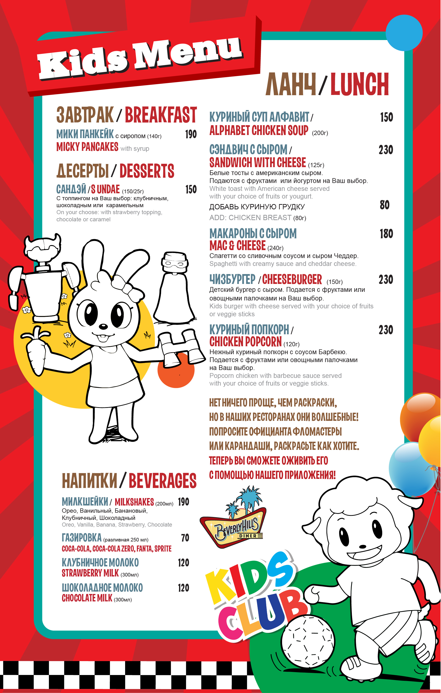 childrens_menu_menu