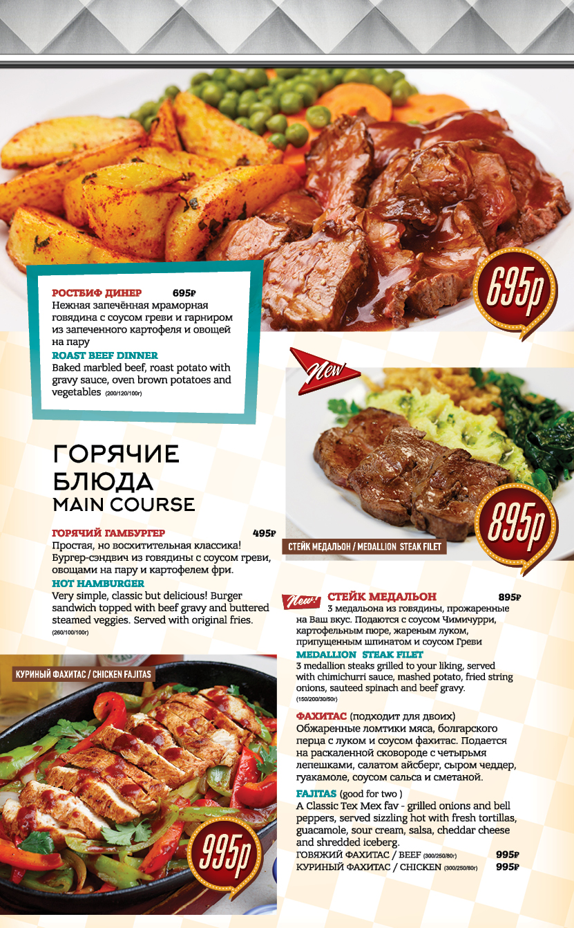 specialty_of_the_house_menu